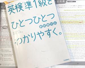 (英検あと157日)ママがスパルタに飽きる→準1級参考書1冊終了〜!