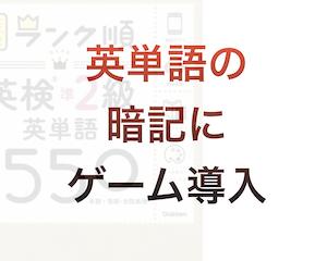 (英検まで150日)単語学習にゲームアプリを投入!