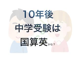 (雑記)偏差値50超の学校で英語導入広がる〜10年後は国算英が主流!?(中編)