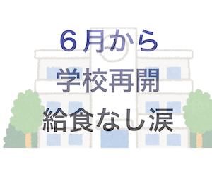 (雑記)6月学校再開!算数セットに名前書かくの忘れてた...