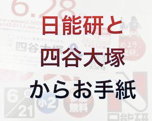 (受験)日能研と四谷大塚からお手紙。テスト受けるか迷う