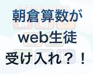 (雑記)朝倉がweb生徒募集中!長男の塾を変えるか悩む