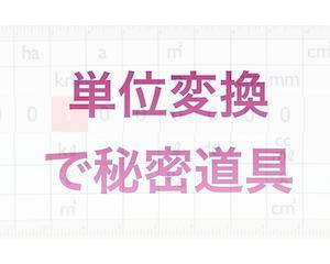 """(算数)単位変換に手こずる→""""ひみつ道具""""購入"""