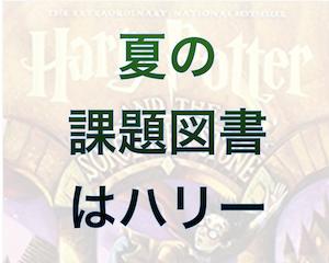 (英検あと75日)夏の課題図書はハリーポッター