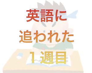 (雑記)夏休み1週目--英検&公文対策に追われる--