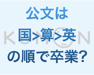 (公文)国→算→英の順番で卒業? 順位表を分析してみた(後編)