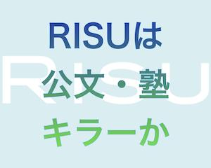 (RISU)公文キラー?算数塾よりお得? 体験レビュー(前編)