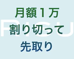 (RISU) やるなら月1万円と割り切って先取り 体験レビュー(後編)