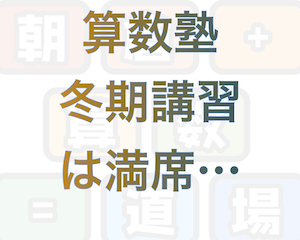 (雑記)算数教室は満席→巣ごもり再び?