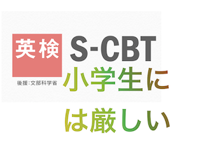 (英検)S-CBTは小学生には厳しい!リッチな高校生向け?