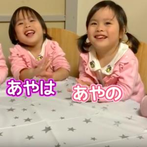綾ズの見分け方は!?幼稚園はどこ!?プロフィールやインスタ/ブログ/動画をまとめてみた!!