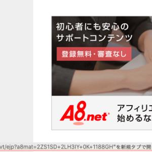 ASPの広告元がどのサイトか調べるにはカーソルを合わせるだけ!?