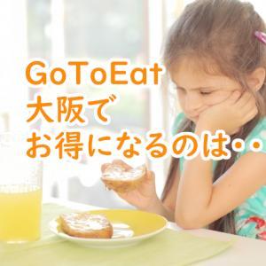 【GO TO イート】大阪でお得に使う組み合わせは?【少人数利用・飲食店応援キャンペーン】