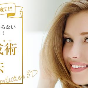 【体験談】湘南美容外科の鼻整形手術までのプロセス@名古屋院