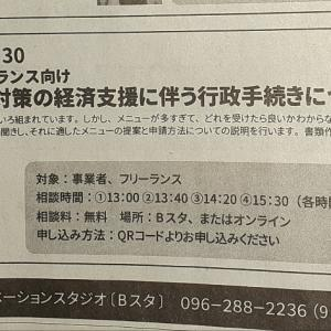 熊日びぷれす相談会