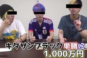 【歴史に学ぶ】キタサンブラックに単勝1万円を賭け続ければどうなったか