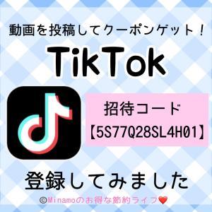 TikTokはじめました!