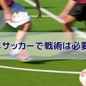 少年サッカーで戦術は必要ない?! 必要なのは個人戦術