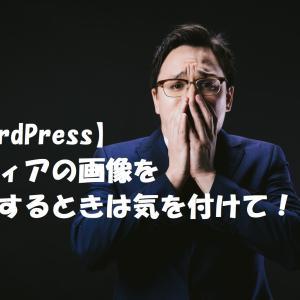 WordPressでメディアの画像を削除するときは気を付けて!【注意】