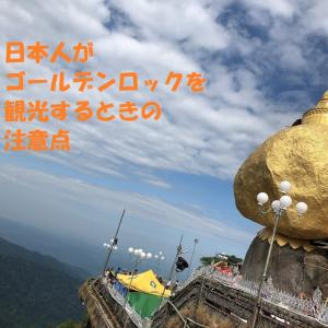 ミャンマーのゴールデンロックを観光するときの注意点【日本人向け】
