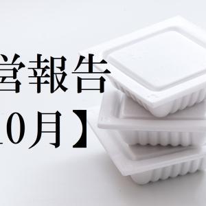 運営報告【10月】