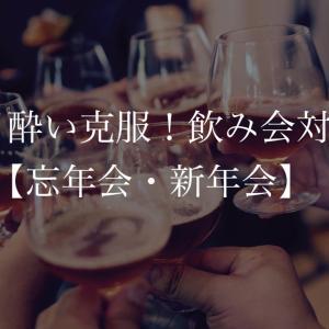 二日酔い克服!飲み会対策【忘年会・新年会】
