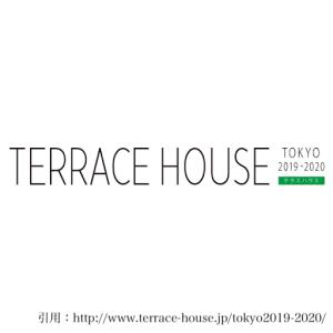 テラスハウス2019-2020 エピソード39 「Always Reme」【感想・ネタバレ】