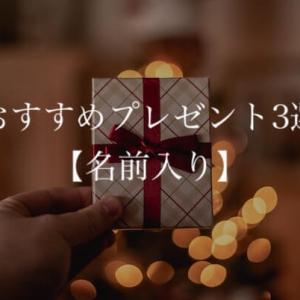 おすすめプレゼント3選【名前入り】