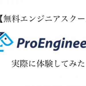 ProEngineer 体験談【無料プログラミングスクール】