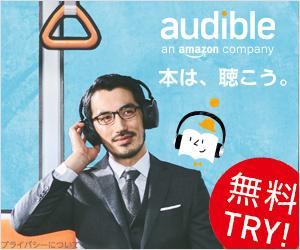 Amazonオーディブルがおすすめである理由【無料】