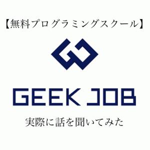 GEEK JOB 評判【無料プログラミングスクール】