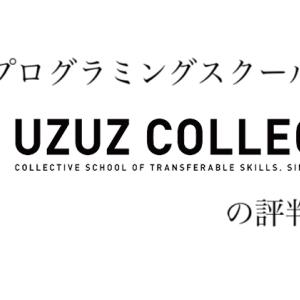 ウズウズカレッジ 評判【無料プログラミングスクール】