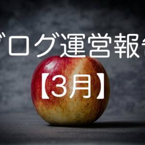 ブログ運営報告【3月】