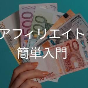 簡単アフィリエイト入門【副業月6万円の不労所得】