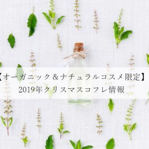 2019年クリスマスコフレ情報【オーガニック&ナチュラルコスメ限定】