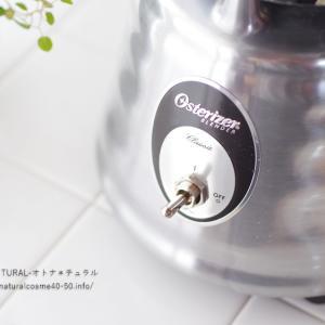 グリーンスムージー作りはオスターのブレンダーが大活躍