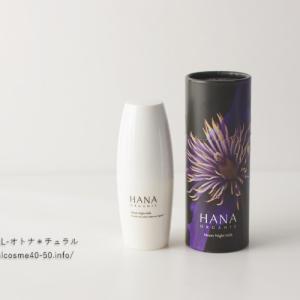 【愛用オーガニック乳液】化粧水と一緒に使い続けているHANAオーガニック ムーンナイトミルク