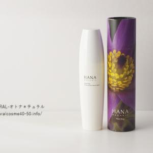 【愛用オーガニック化粧水】7年間使い続けているHANAオーガニック フローラルドロップ