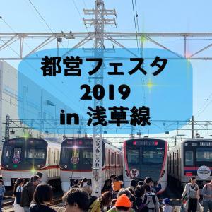 都営フェスタ2019 in浅草線 に行ってきた