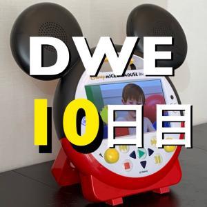 【DWE10日目】2歳の息子に感じる変化をまとめてみた