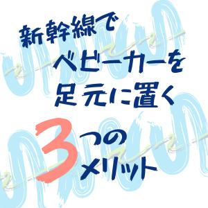 新幹線でベビーカー置き場を使わずに、足元に置く3つのメリット