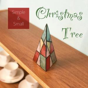 ステンドグラス風クリスマスツリー!お洒落で大人インテリアにも合う