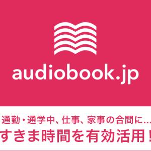 オーディオブック audiobook.jp レビュー