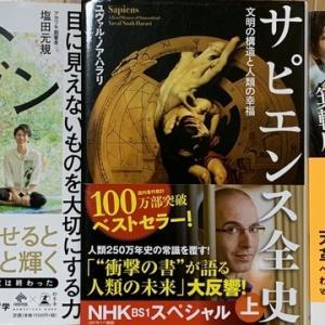 おすすめ読書TOP5(2017〜2019年)