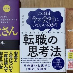 おすすめ読書TOP6〜10(2017〜2019年)