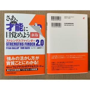 さあ、自分の才能に目覚めよう!ストレングス・ファインダー2.0