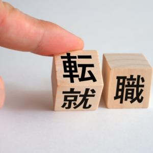 【転職活動】夢を追ってやりがいを求めて会社を辞めるという選択【何を重視すべきか】