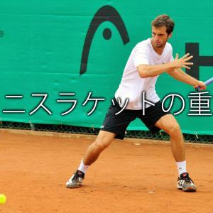 初心者が購入するテニスラケットの最適重量は?