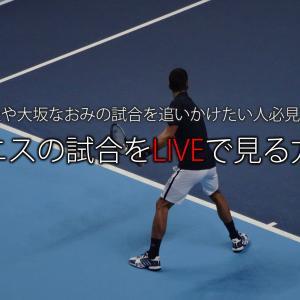【テニス】錦織圭や大坂なおみの試合中継を見る方法【無料観戦あり】
