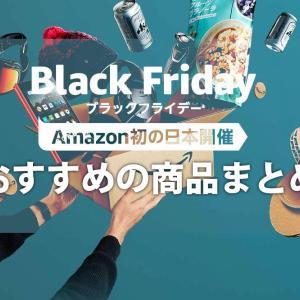 Amazon ブラックフライデーのキャンペーン・おすすめ商品・買い方まとめ